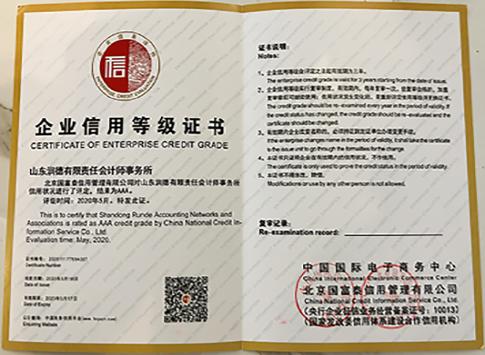 伟德国际手机登陆欢迎您综合信用等级证书